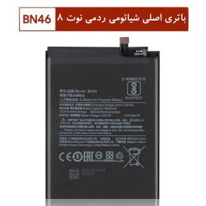 باتری اصلی شیائومی ردمی نوت 8 _ باتری BN46